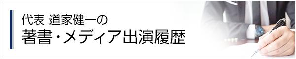 代表 道家健一の著書・メディア出演履歴