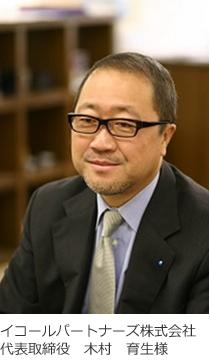 イコールパートナーズ株式会社 代表取締役 木村 育生様