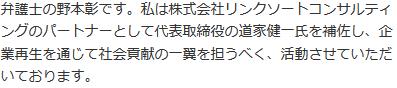 nomoto_name_img05