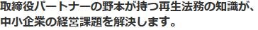 nomoto_name_img06