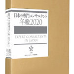2020meikan-600×874