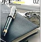 月刊経理ウーマン(2011年2月号/NO.179/研修出版)