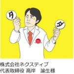 takagishi_img