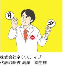 株式会社ネクスティブ 代表取締役 高岸 諭生様